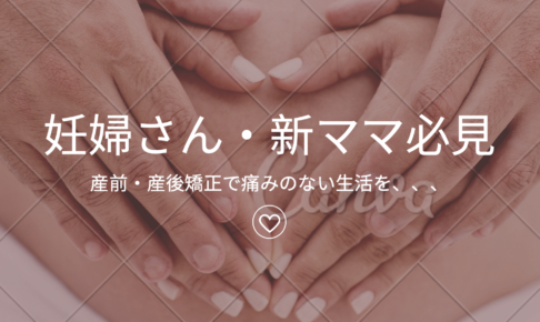 妊婦さん・新ママ必見のビッグニュース!