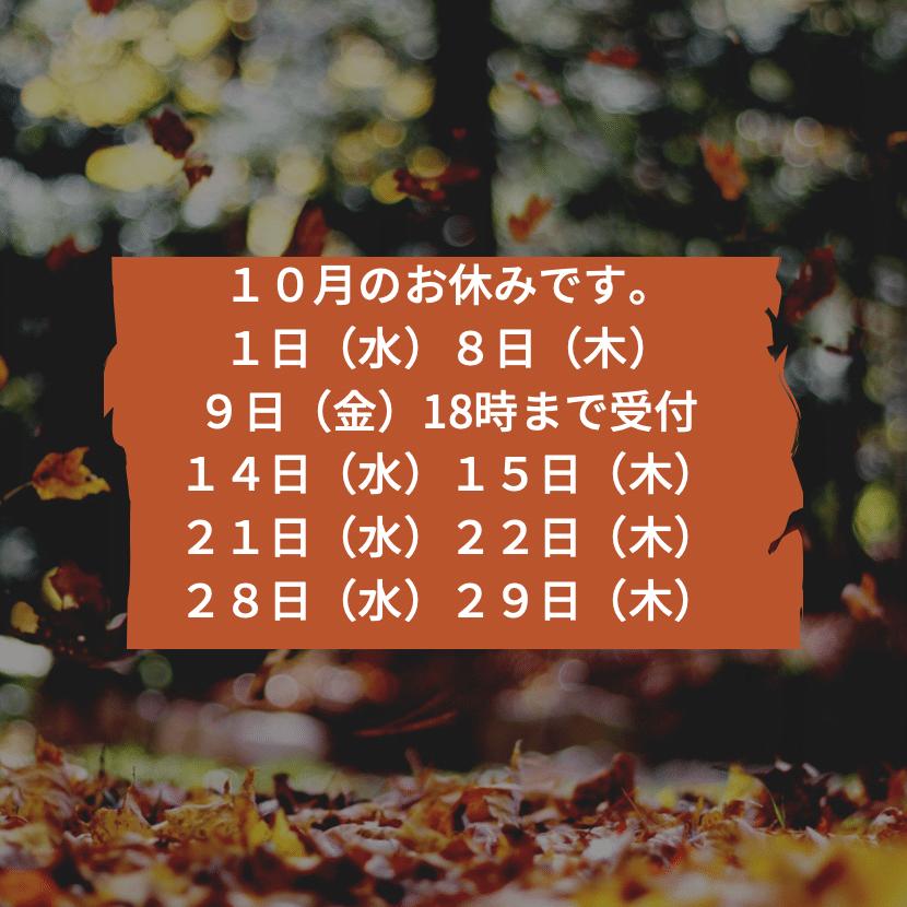 10月のお休みです。土曜・日曜受付しています。